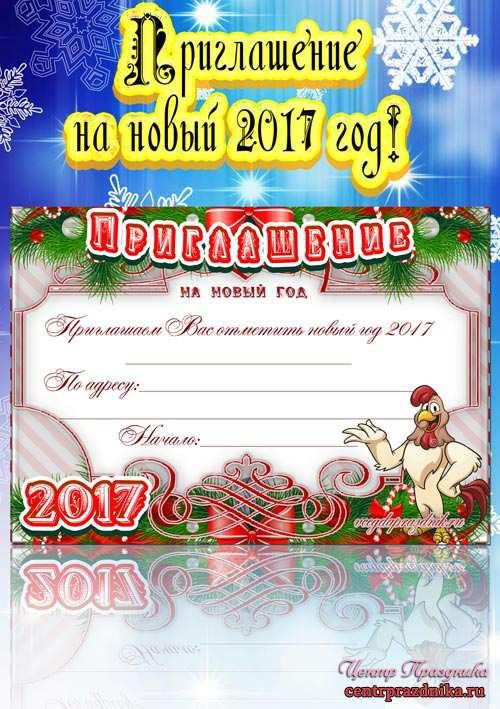 Приглашение на новый год 2017. Новый шаблон, год петуха