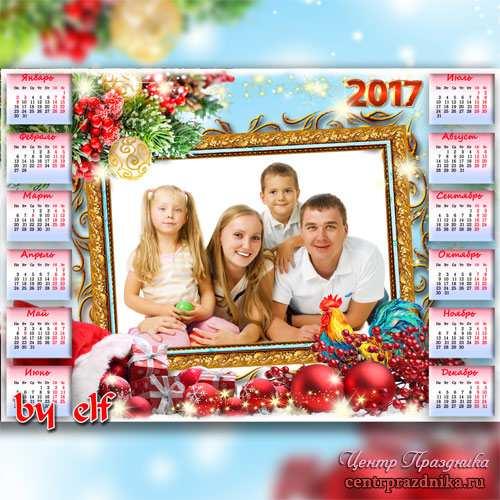 Календарь - рамка на 2017 год с символом года петухом - Волшебные мгновенья зимних праздников