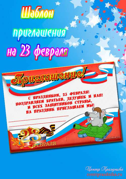 Приглашение на 23 февраля в детский сад. Скачать и распечатать