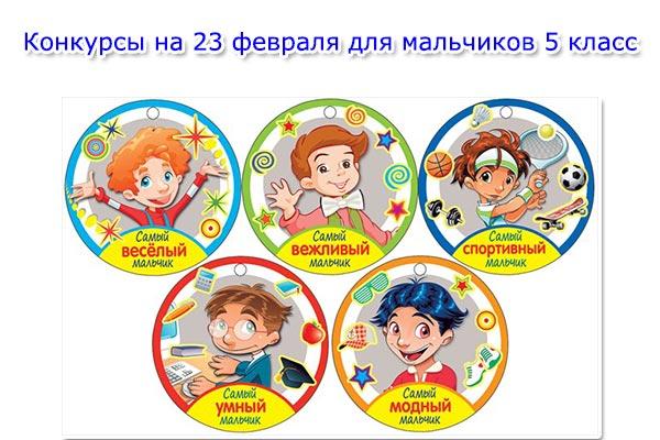 Конкурсы на 23 февраля для мальчиков 5 класс: смешные в классе