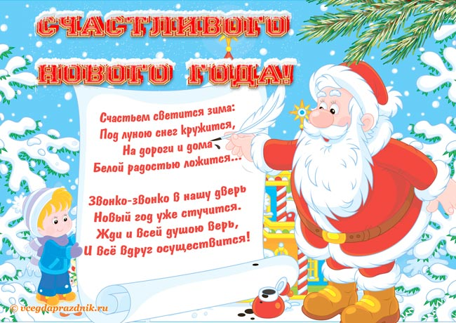 Стихи на Новогодний утренник в детском саду для детей 2-3 лет