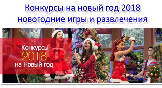 Конкурсы на новый год 2018 новогодние игры и развлечения. Смешные, веселые
