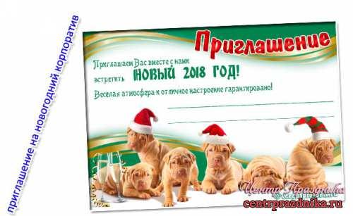 Приглашение на новогодний корпоратив 2018. Шаблон коллегам