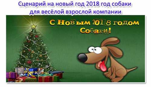 Сценарий на новый год 2018 год собаки для весёлой взрослой компании. Игры и конкурсы