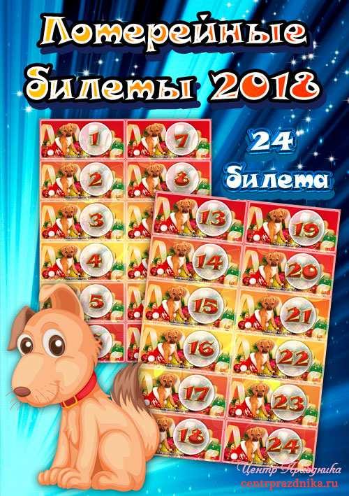 Лотерейные билеты на новый год 2018: шаблоны новые год собаки