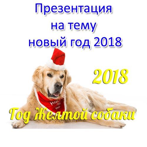 Презентация на тему новый год 2018 год собаки. Скачать