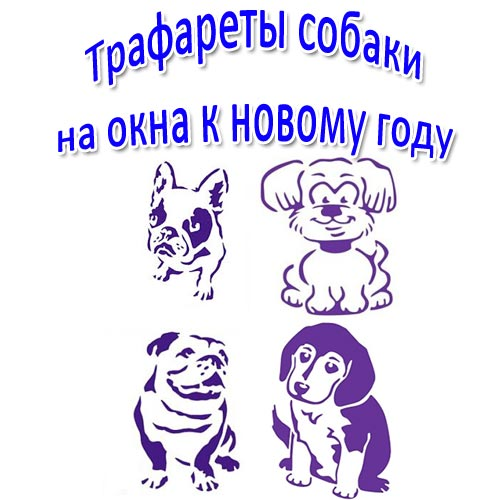 Трафареты собаки на окна к <i>сценарий дня рождения с мишками</i> новому году 2018 для вырезания формата а4