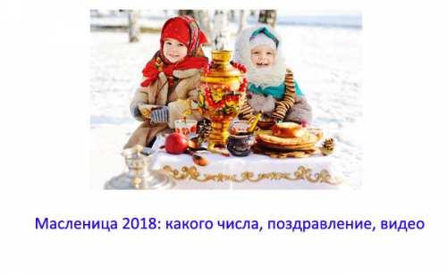 Масленица 2018: какого числа, поздравление, видео