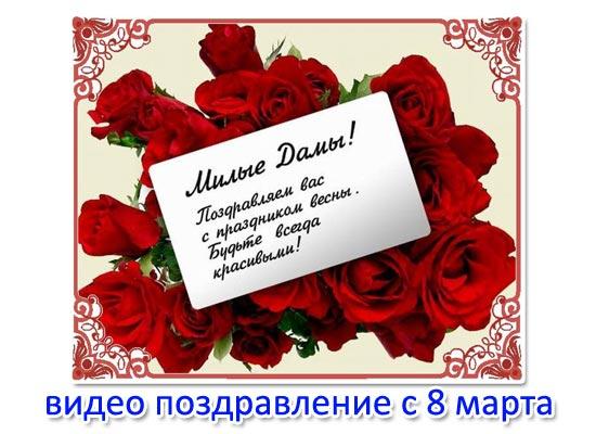 Весеннее видео поздравление с 8 марта для девушек и женщин, мам и бабушек