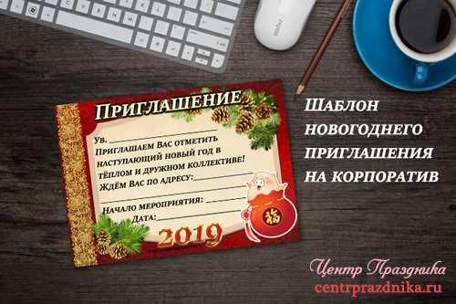 Приглашение на новогодний корпоратив 2019 – год свиньи. Новый шаблон
