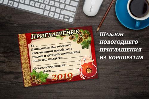 Приглашение на новый год 2019 в детский сад. Детский шаблон