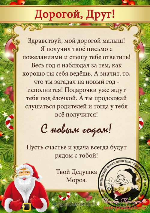Письмо от деда мороза 2019. Шаблон с текстом для ребенка